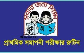 PSC & Ebtedayee Exam Routine 2015 Primary Education Board