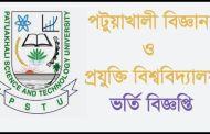 Patuakhali Science and Technology University Admission Circular 2016-17