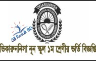 Viqarunnisa Noon School & College Class 1 Admission Circular 2017