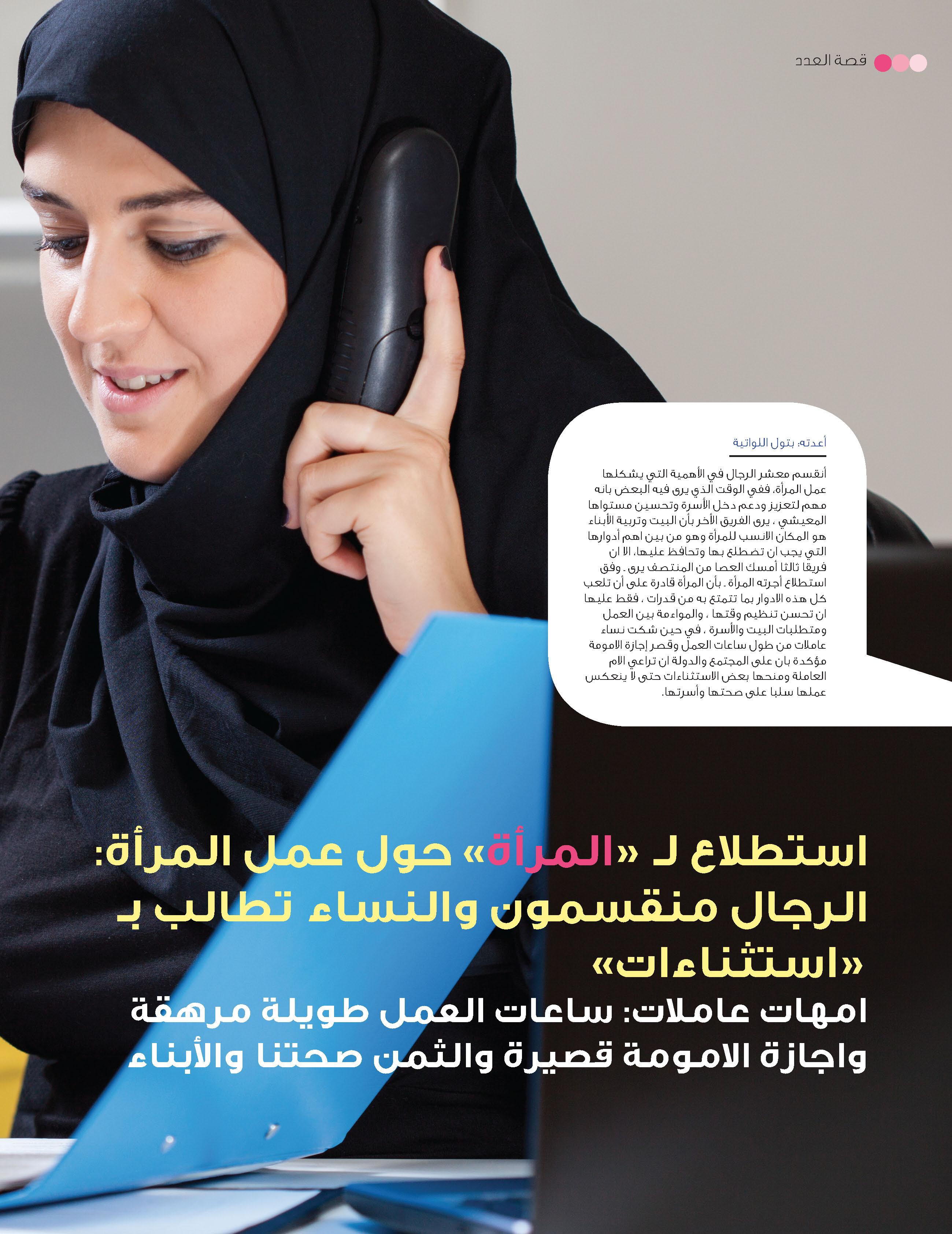 almara_page_38