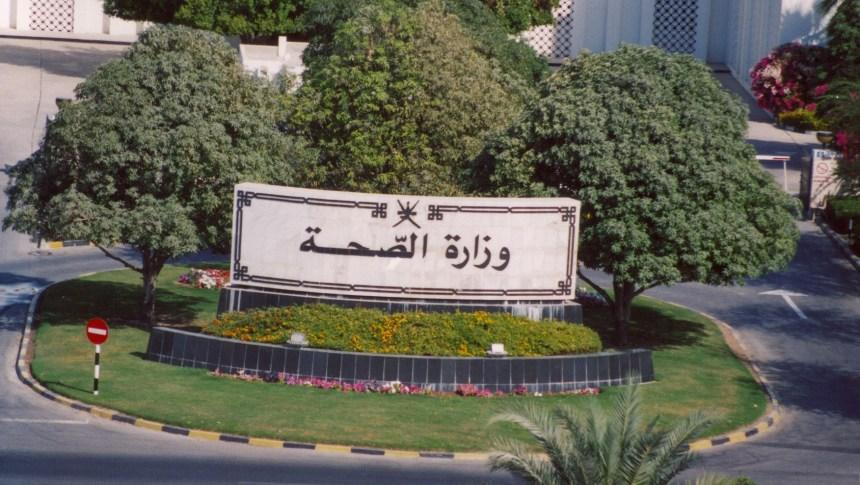 مبنى-وزارة-الصحة