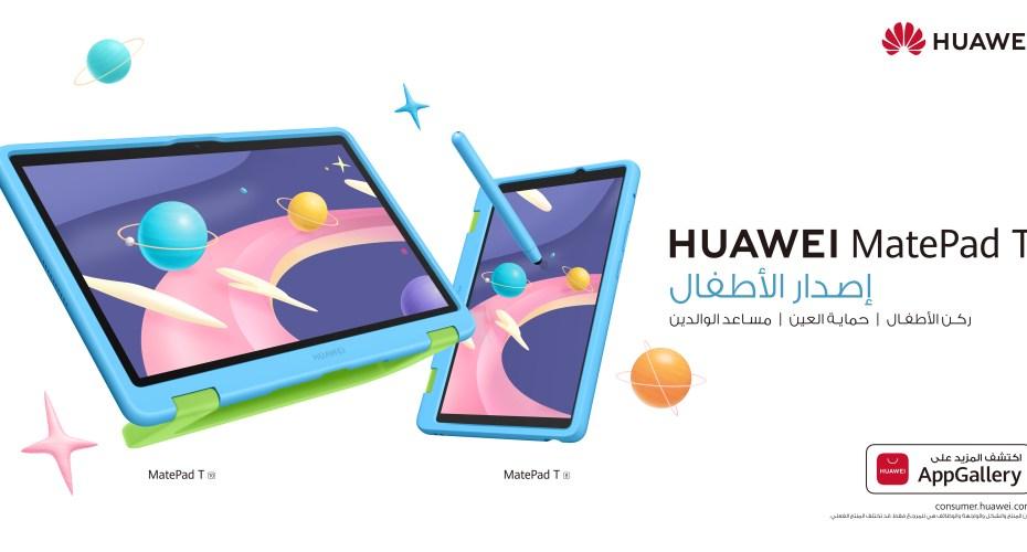 HUAWEI MatePad T Kids Edition (Ar) (1)