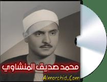 محمد صديق المنشاوي (مجود) – Mohamed Seddik El Manchaoui