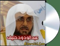 عبد الودود حنيف – Abdul Wadud Haneef