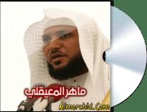 ماهر المعيقلي – Maher Al Mueaqly