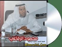 محمود الرفاعي – Mahmoud Al Rifai