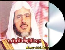 عبد الباري الثبيتي – Abdul Bari Ath Thobaity