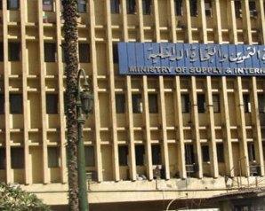 وزارة التموين تؤكد استيراد أقماح تحتوى على الإرجوت