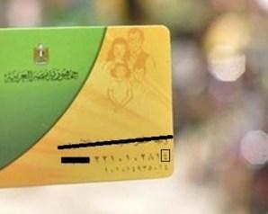 """هام: من وزارة التموين"""" لأصحاب البطاقات التمونية الأفراد المستفيدين من الدعم"""