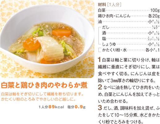 白菜と鶏ひき肉のやわらか煮
