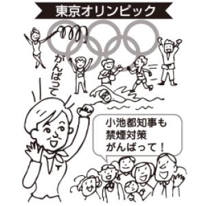 東京五輪はもちろん禁煙原則で