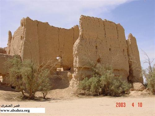 قصر العنقري