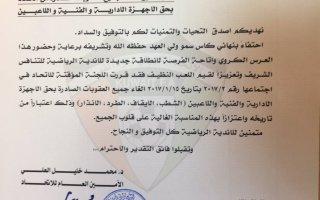 اتحاد الكرة يلغي العقوبات الإدارية على الأندية بمناسبة نهائي كأس سمو ولي العهد
