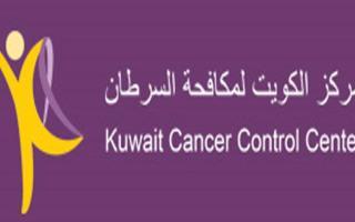 السرطان أخطر أمراض العصر والتحدي العلمي الأكبر للدول ومراكز الأبحاث الطبية
