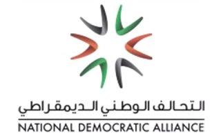 التحالف الوطني يحذر النواب: تحول الأدوات الدستورية إلى وسائل للمقايضة إساءة للديموقراطية