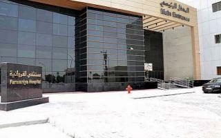 """""""الصحة"""" : مستشفى الفروانية الجديد علامة فارقة في المنظومة الصحية بالبلاد"""