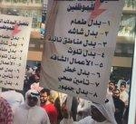 """رغم تطمينات """"الوزارة"""" بالصرف .. موظفو """"الكهرباء"""" يعتصمون احتجاجا على وقف بدل المناطق النائية"""