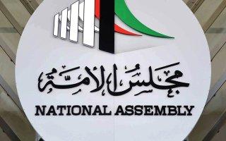 مجلس الأمة ينظر بعد غد في طلبين لاستجواب سمو رئيس الوزراء بصفته