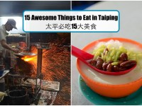 15 Things to eat Taiping