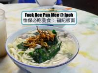 Fook Kee Pan Mee @ Ipoh