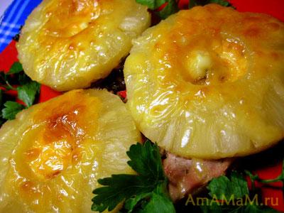 Что приготовить из мяса, сыра, ананасов, чеснока и майонеза - рецепт вкусного мяса