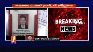 Fraud in Kothagudem Muthoot Finance | iNews