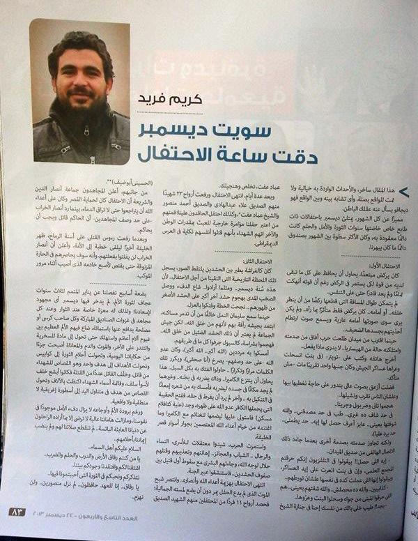 المقال نشر بمجلة 7 أيام بتاريخ 24 ديسمبر 2013