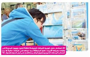 كريم فريد لمجلة 7 أيام: سيناء خالية من السياح والسبب الإعلام