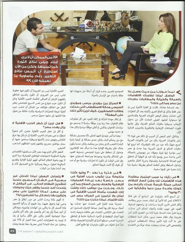 حوار كريم فريد مع ليليان داوود