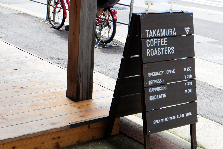 タカムラワイン&コーヒーロースターズ