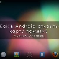 Как в Android открыть карту памяти?
