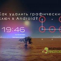 Как удалить графический ключ в Android?