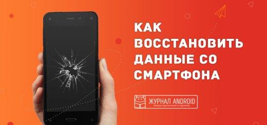 как восстановить данные со смартфона