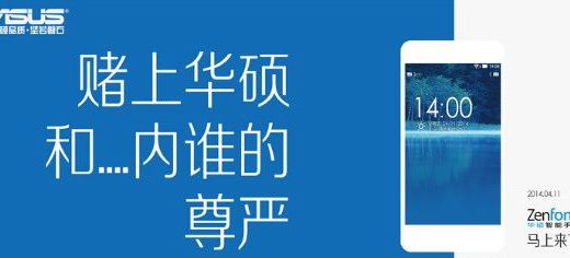 Asus Zenfone 4, 5 and 6 to be Released in China on April 11