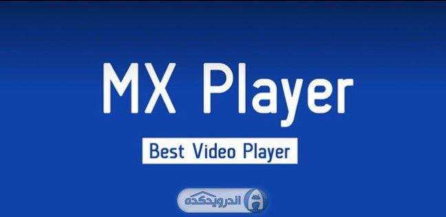 دانلود برنامه پخش کننده ویدئو نسخه حرفه ای MX Player Pro v1.7.39.nightly.20150604 اندروید