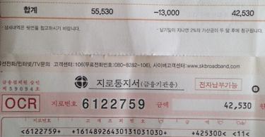 koreanISPbill