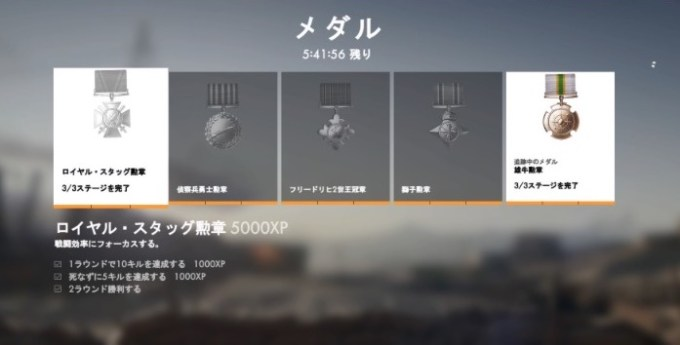 BF1 メダル