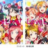 μ's Final LoveLive!