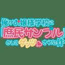 Ore ga Ojou-sama Gakkou ni Shomin Sample Toshite Gets-Sareta Ken