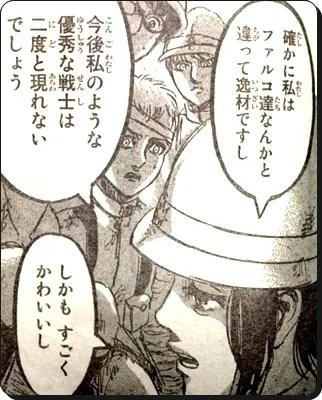 「進撃の巨人  ガビ」の画像検索結果