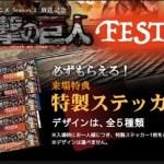 【進撃の巨人】FESTA名古屋Pパルコにて8月5日より開催!管理人アースの報告も!