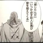 【進撃の巨人】Before the fallネタバレ48話「戦いの理由」の感想考察!