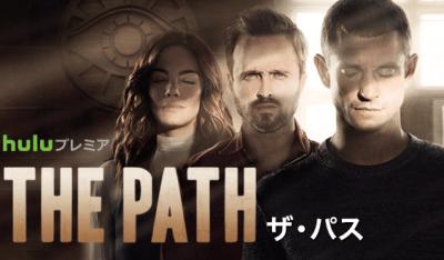 ドラマ「THE PATH」の感想ネタバレ!ストーリーや登場人物を解説!