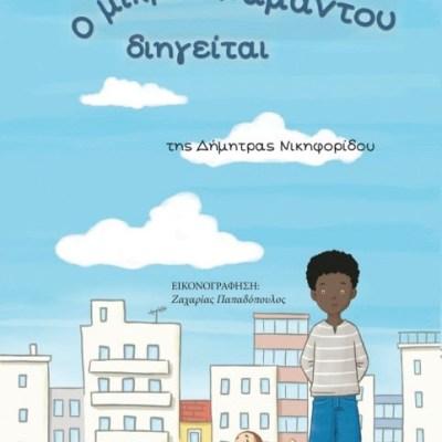 Δήμητρα Νικηφορίδου - Ο μικρός Ναμάντου διηγείται