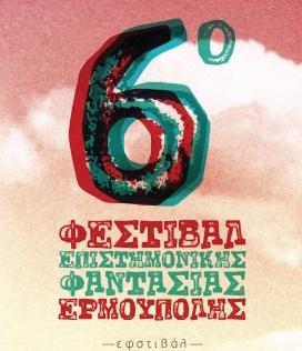 Αφίσα 6ου Φεστιβάλ Επιστημονικής Φαντασίας Ερμούπολης