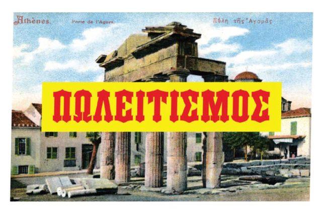 ΠΩΛΕΙΤΙΣΜΟΣ, έργο των Tind, Βασίλη Γεωργίου και Σέργιο Κωτσόβουλο