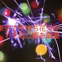 【手持ち花火】東京都内で花火ができる公園をメールで区役所に問い合わせてみた