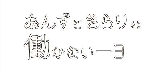 02_フォント決定.png