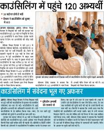 Jagran-11July2014-Shilpi_singh