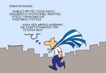 Η εγκαθίδρυση του Ελληναρά
